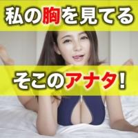 【恋愛相談Vol.46】女性をつい見てしまうのは、女性にバレなければOKなのか?