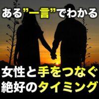 """保護中: 初デートで女性と手をつなぐタイミングを見極める""""ある一言""""とは?"""