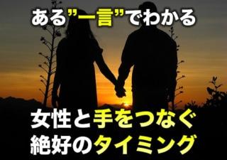 """ある""""一言""""でわかる女性と手をつなぐ絶好のタイミング"""