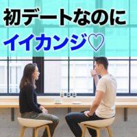 付き合う前の初デートを成功させ女性とイイカンジ♡になる5ステップとは?