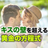保護中: 女性と手をつなぐ→キスするための超具体的なステップとは?