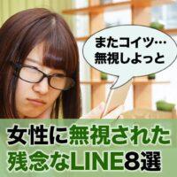 【画像あり】女性に既読無視される8つのLINE例をダメ出し解説!