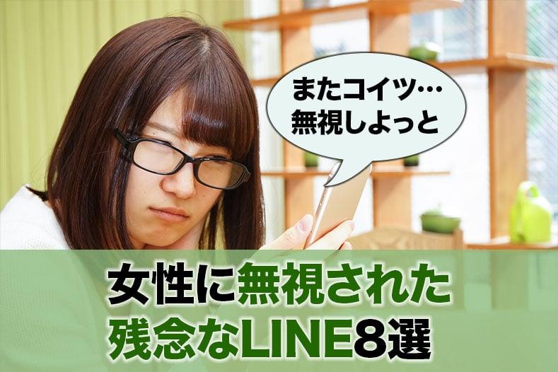女性に無視された残念なLINE8選