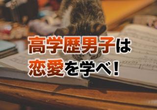 高学歴男子は恋愛を学べ!