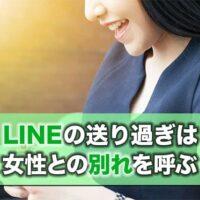 LINEの送りすぎは女性との別れを呼ぶ