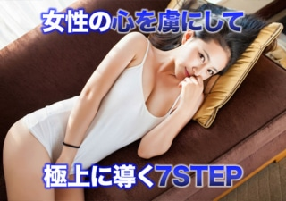女性の心を虜にして極上に導く7STEP