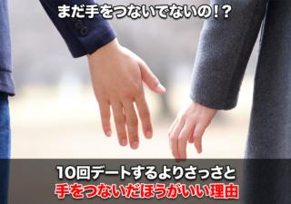 10回デートするよりさっさと手をつないだほうがいい理由