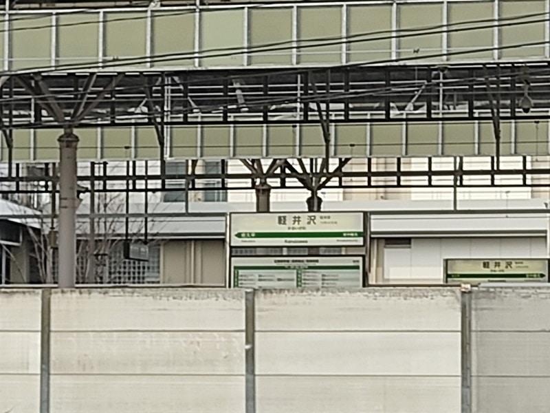 軽井沢の写真