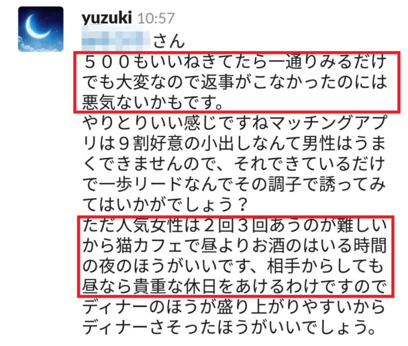 YuZuKiさん返信
