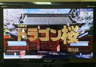 ドラゴン桜2第9話