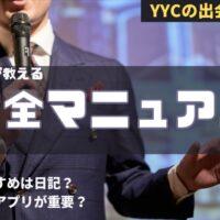 YYCの出会い方完全マニュアル|プロが教えるおすすめの方法4選