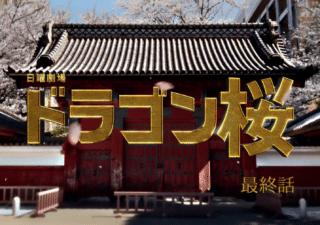 ドラゴン桜2最終話