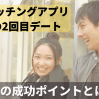 【プロが解説】マッチングアプリの2回目デート|5つの成功ポイントとは?