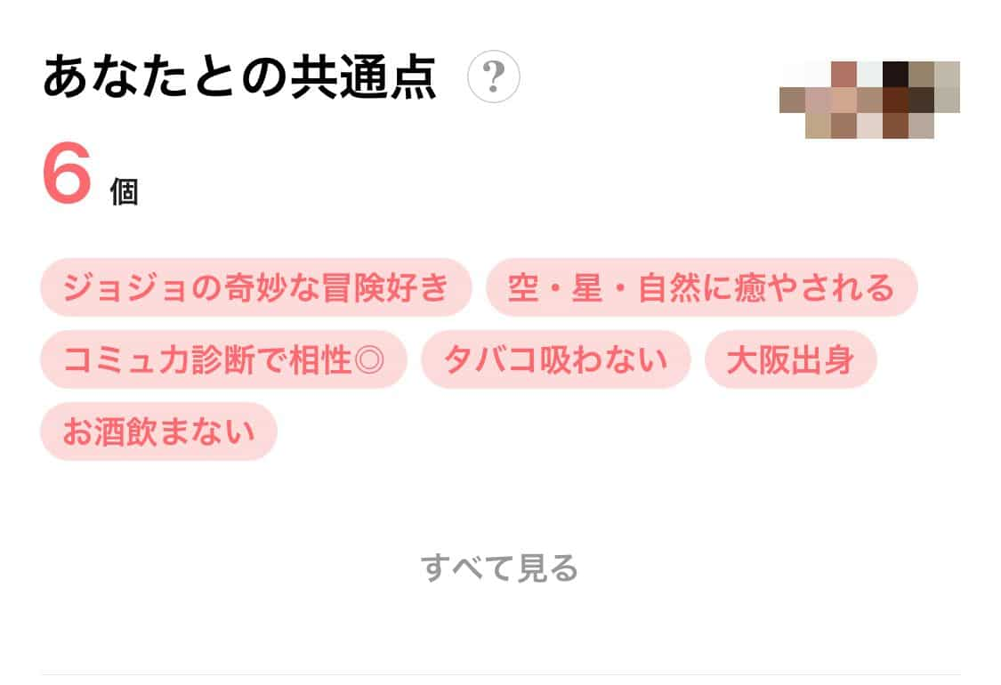 withのプロフィール画面